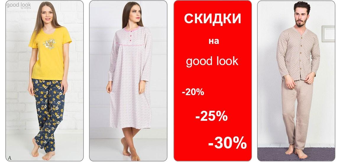 good look sale
