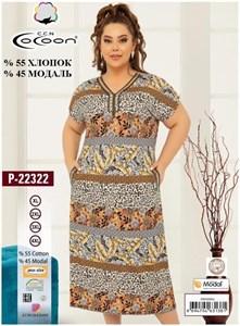 Платье длинное на полную фигуру